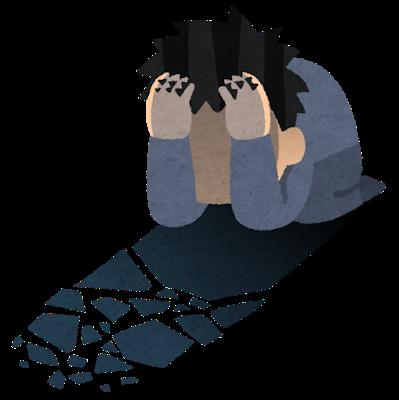 うつ病の人