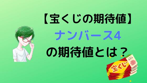 4 宝くじ ナンバーズ